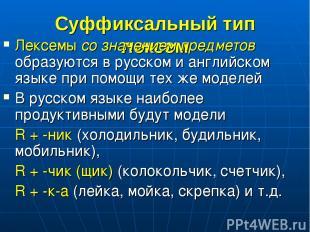 Суффиксальный тип лексем Лексемы со значением предметов образуются в русском и а
