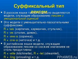 Суффиксальный тип лексем В русском языке также отдельно выделяются модели, служа