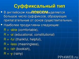 Суффиксальный тип лексем В английском языке также выделяется большое число суффи