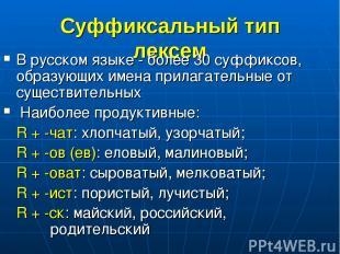 Суффиксальный тип лексем В русском языке - более 30 суффиксов, образующих имена