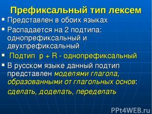 Префиксальный тип лексем Представлен в обоих языках Распадается на 2 подтипа: од