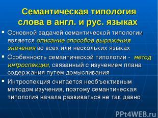 Семантическая типология слова в англ. и рус. языках Основной задачей семантическ