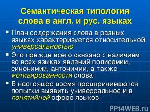 Семантическая типология слова в англ. и рус. языках План содержания слова в разн