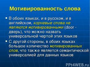 Мотивированность слова В обоих языках, и в русском, и в английском, корневые сло
