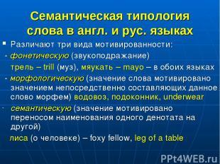 Семантическая типология слова в англ. и рус. языках Различают три вида мотивиров