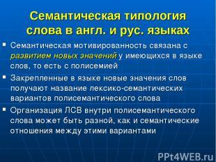 Семантическая типология слова в англ. и рус. языках Семантическая мотивированнос