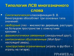 Типология ЛСВ многозначного слова Синтагматическая классификация В. В. Виноградо