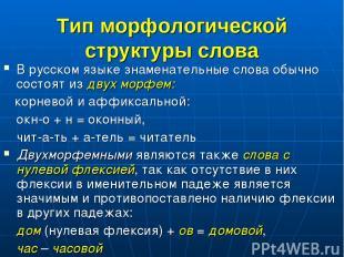 Тип морфологической структуры слова В русском языке знаменательные слова обычно
