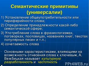 Семантические примитивы (универсалии) 1) Установление общеупотребительности или