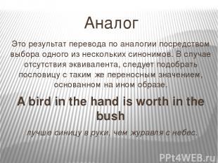 Аналог Это результат перевода по аналогии посредством выбора одного из нескольки