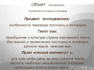 Объект исследования: английские пословицы и поговорки Предмет исследования: особ