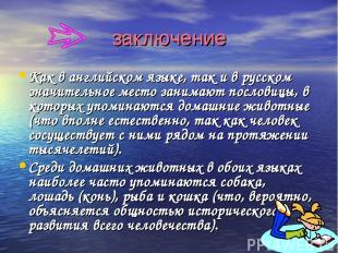 заключение Как в английском языке, так и в русском значительное место занимают п