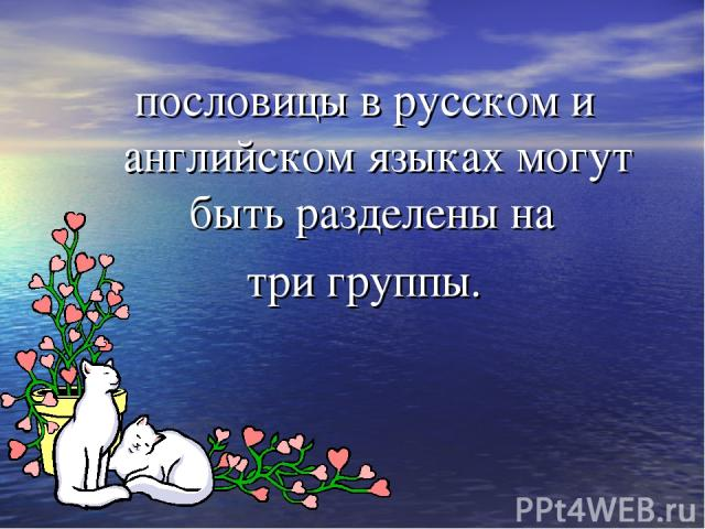 пословицы в русском и английском языках могут быть разделены на три группы.