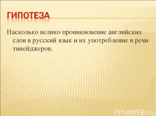 Насколько велико проникновение английских слов в русский язык и их употребление
