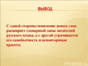 С одной стороны появление новых слов расширяет словарный запас носителей русског