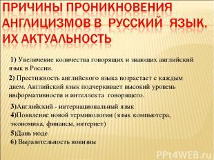 1) Увеличение количества говорящих и знающих английский язык в России. 2) Прести