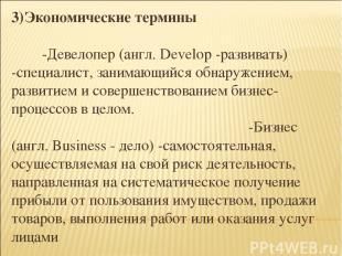 3)Экономические термины -Девелопер (англ. Develop -развивать) -специалист, заним