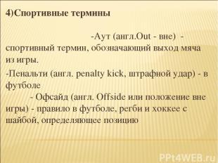 4)Спортивные термины -Аут (англ.Out - вне) - спортивный термин, обозначающий вых