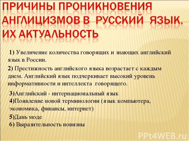 1) Увеличение количества говорящих и знающих английский язык в России. 2) Престижность английского языка возрастает с каждым днем. Английский язык подчеркивает высокий уровень информативности и интеллекта говорящего. 3)Английский - интернациональный…