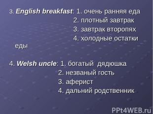3. English breakfast: 1. очень ранняя еда 2. плотный завтрак 3. завтрак второпях