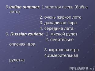 5.Indian summer: 1.золотая осень (бабье лето) 2. очень жаркое лето 3. дождливая