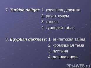 7. Turkish delight: 1. красивая девушка 2. рахат-лукум 3. кальян 4. турецкий таб