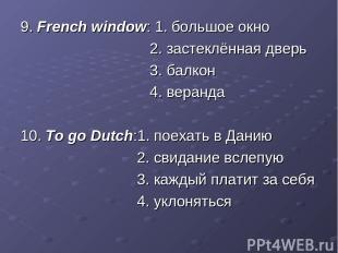 9. French window: 1. большое окно 2. застеклённая дверь 3. балкон 4. веранда 10.