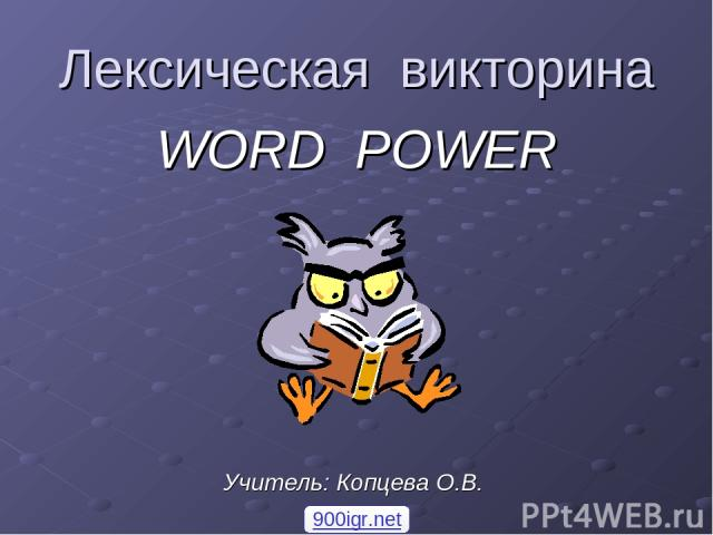 Лексическая викторина WORD POWER Учитель: Копцева О.В. 900igr.net