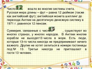 Число вошло во многие системы счета. Русская мера длины – фут – равна 12 дюйма