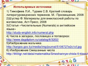 Используемые источники: 1) Тимофеев Л.И., Тураев С.В. Краткий словарь литературо