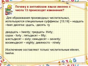Для образования производных числительных, используются специальные суффиксы: [13