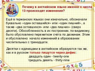 Десятки с единицами в английском образуются так же, как и в русском только пишут