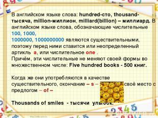 В английском языке слова: hundred-сто, thousand-тысяча, million-миллион, milliar