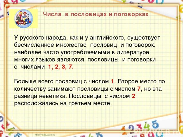 Числа в пословицах и поговорках У русского народа, как и у английского, существует бесчисленное множествопословици поговорок. наиболеечастоупотребляемыми в литературе многих языковявляютсяпословицыи поговорки счислами1, 2, 3, 7. Больш…
