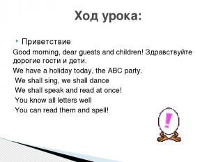Приветствие Good morning, dear guests and children! Здравствуйте дорогие гости и