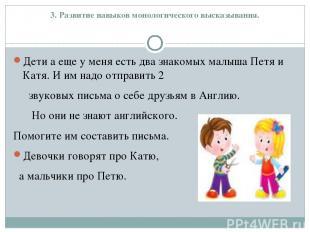 3. Развитие навыков монологического высказывания. Дети а еще у меня есть два зна