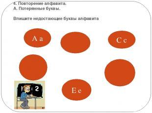 4. Повторение алфавита. А. Потерянные буквы. Впишите недостающие буквы алфавита
