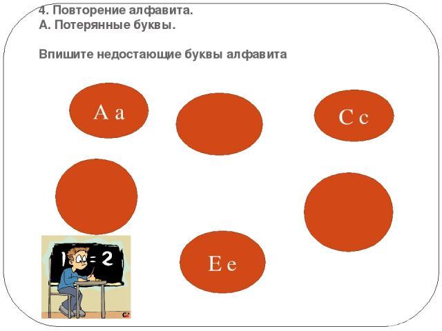 4. Повторение алфавита. А. Потерянные буквы. Впишите недостающие буквы алфавита A a C c E e