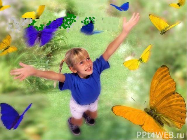 Красота – первая ступень в воспитании чувств, эмоциональной отзывчивости. Нашим детям - единство радости, добра и красоты.