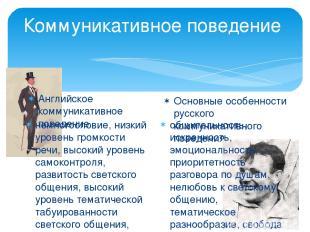 Основные особенности русского коммуникативного поведения Коммуникативное поведен