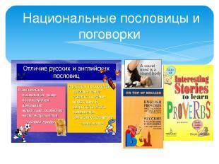 Национальные пословицы и поговорки