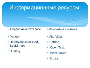 Информационные ресурсы: Справочные каталоги: Yahoo!, InfoSeek/UltraSmart, LookSm