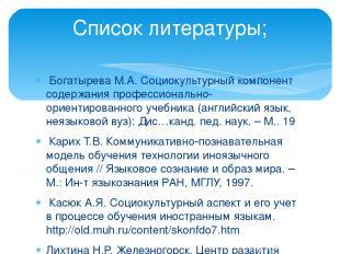 Богатырева М.А. Социокультурный компонент содержания профессионально-ориентирова