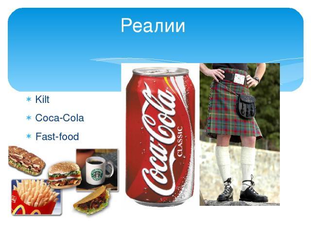 Реалии Kilt Coca-Cola Fast-food