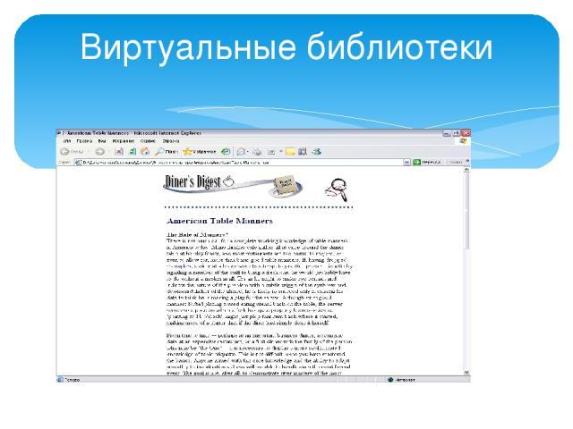Виртуальные библиотеки