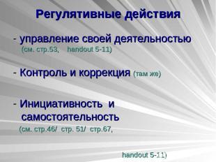 Регулятивные действия - управление своей деятельностью (см. стр.53, handout 5-11