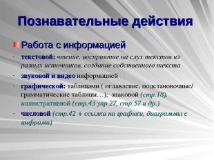 Познавательные действия Работа с информацией текстовой: чтение, восприятие на сл