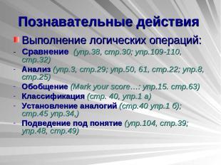 Познавательные действия Выполнение логических операций: - Сравнение (упр.38, стр