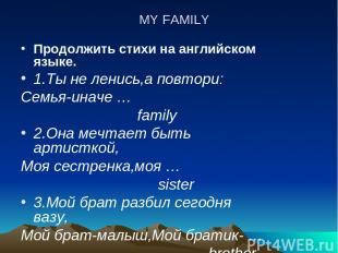 MY FAMILY Продолжить стихи на английском языке. 1.Ты не ленись,а повтори: Семья-
