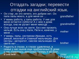 Отгадать загадки; перевести отгадки на английский язык. Он стар ,но это ничего,